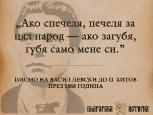 Васил Левски - Ако спечеля...