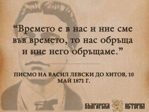 Васил Левски - Времето е в нас