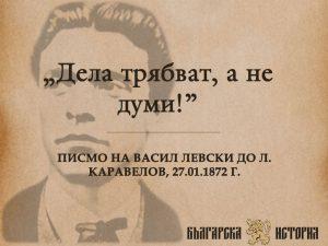 Васил Левски - Дела трябват...