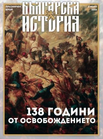 Списание Българска история - Март 2016