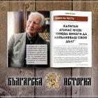 Списание Българска история – Март 2016