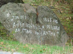 Надпис на камък край местността, в която се предполага, че Ангел войвода поема пътя на хайдутството