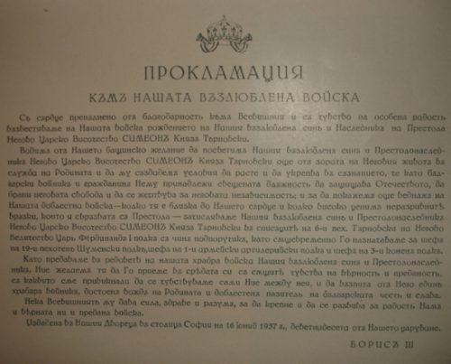 Чрез прокламация, издадена на 16 юни 1937 г. от цар Борис III, прочетена на 27 юни 1937 г. от министъра на войната Христо Луков, княз Симеон Търновски е зачислен в Шести пехотен търновски полк с чин подпоручик и е назначен за шеф на Деветнадесети пехотен шуменски полк, на Първи армейски артилерийски полк и на Трети конен полк.