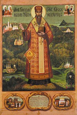 Свети Киприан