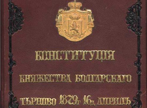 Оригинал на Търновската конституция