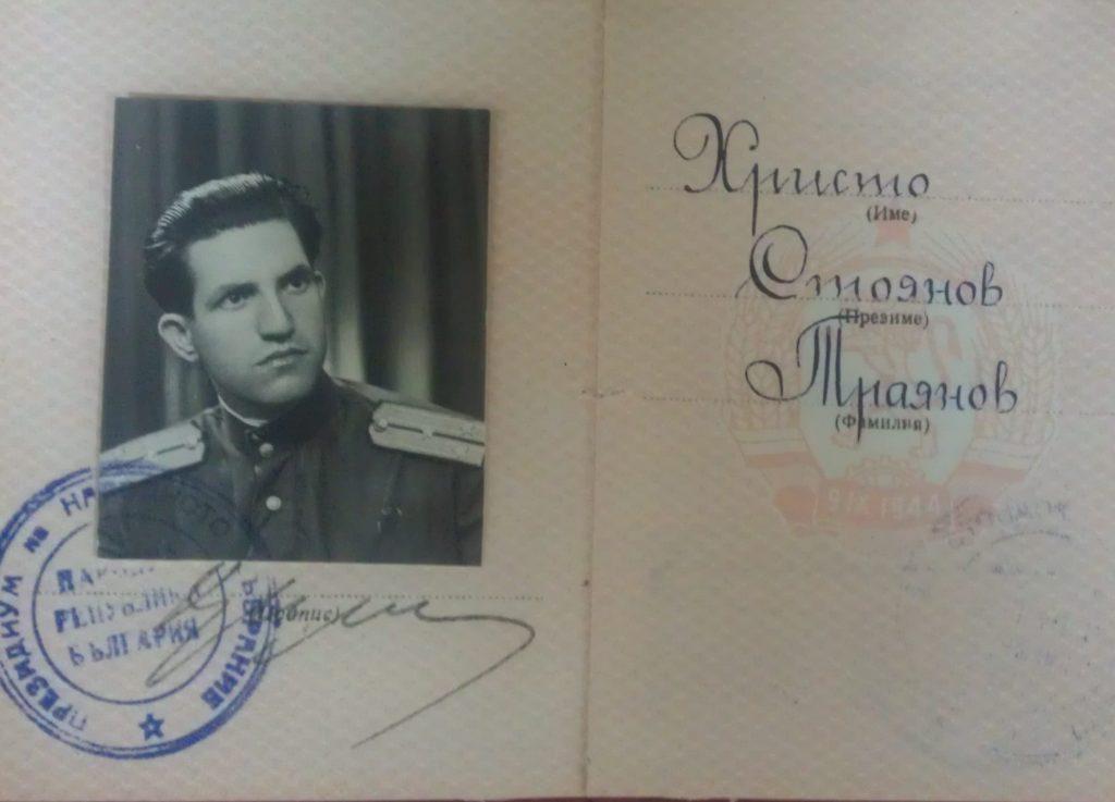 Орденска книжка на Хр. Траянов