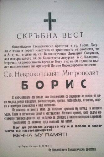 Оповестяването на смъртта на митрополит Борис източник: borisnevrokopski.blogspot.bg