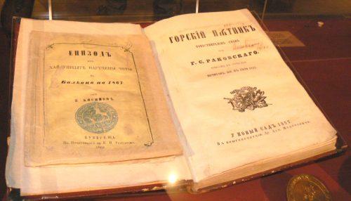 """Книгата """"Горски пътник"""", 1857 година. Експонат на НИМ"""