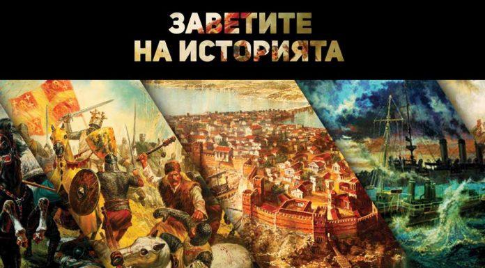 Заветите на историята