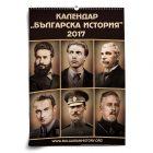 "Календар ""Българска история"""