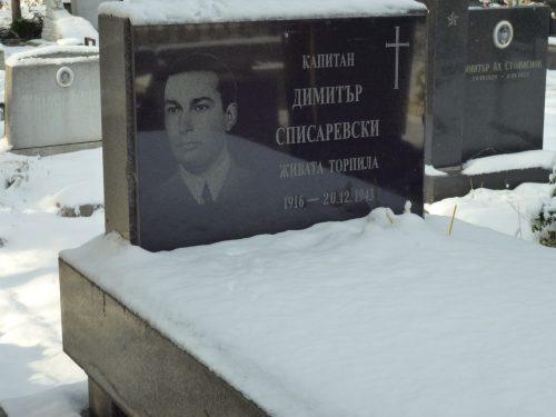 Гробът на Димитър Списаревски в Централни софийски гробища