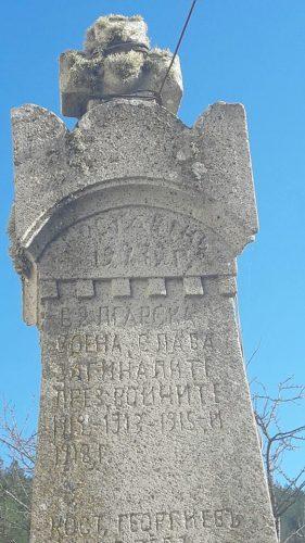 Паметник в село Долна Мелна (в подножието на Кървав камък) в памет на загиналите във войните през 1912,1913,1915 и 1918 г.