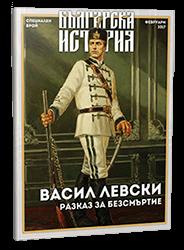 Списание Българска история (Брой ІІІ)