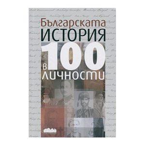 100 личности
