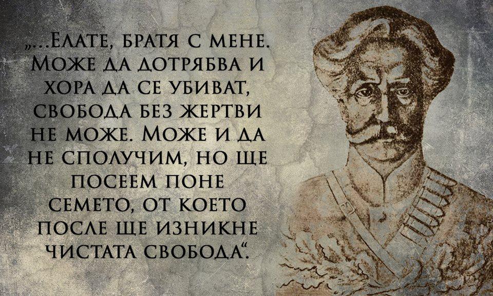 По славния път на четата на капитан дядо Никола | Българска история