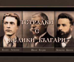 Поръчайте тетрадки с велики българи